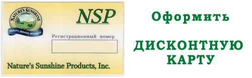 Дисконтная карточка NSP